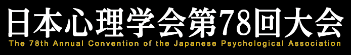 The 78th Annual Convention of the Japanese Psychological Association